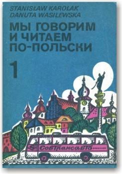 Мы говорим, и читаем по-польски в 3-х томах