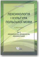 Лексикологія і культура польської мови у двох томах