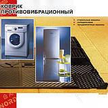Коврик резиновый под стиральную машинку против вибрации, фото 3