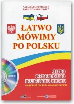 Легко розмовляємо польською мовою + CD