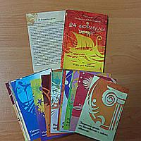 """""""24 формулы денег. Игра для взрослых."""" (Т. Зинкевич-Евстигнеева) - Набор психологических открыток"""