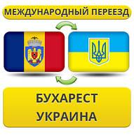 Международный Переезд из Бухареста в Украину