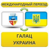Международный Переезд из Галац в Украину