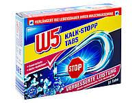 Таблетки против известкового налета для стиральных машин W5, 51 шт