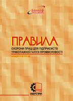 Правила охорони праці для підприємств трикотажної галузі промисловості. НПАОП 17.6-1.11-06