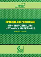 Правила охорони праці у виробництві нетканих матеріалів. НПАОП 17.53-1.01-08