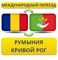 Международный Переезд из Румынии в Кривой Рог