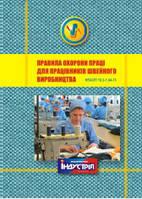 НПАОП 18.2-1.04-13. Правила охорони праці для працівників швейного виробництва