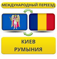 Международный Переезд из Киева в Румынию