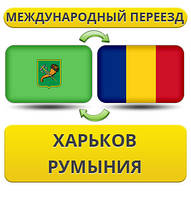 Международный Переезд из Харькова в Румынию