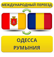 Международный Переезд из Одессы в Румынию