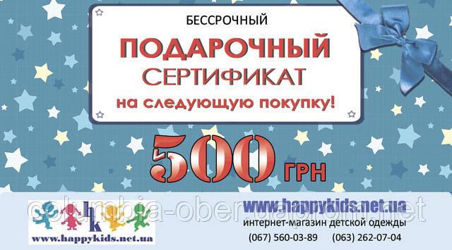 Дарим 500 грн!