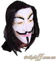 Прикольная маска «Гай Фокс»