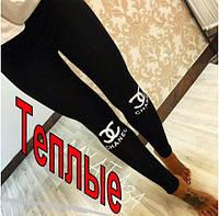 Лосины леггинсы женские спортивные утепленные на флисе Chanel