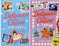 Зои Сагг Девушка Online в турне и Девушка онлайн 2 книги Зоеллы комплект