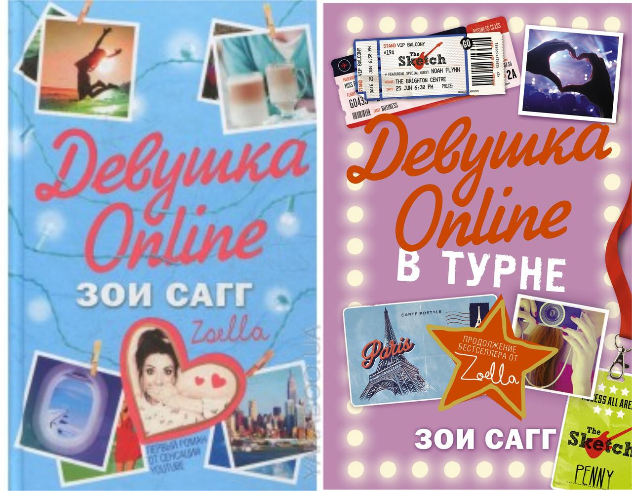 Зои Сагг Девушка Online в турне и Девушка онлайн 2 книги Зоеллы комплект твердый переплет