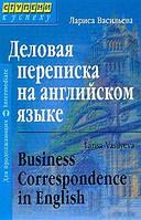 Деловая переписка на английском языке (Business Correspondence in English) Изд. 3-е