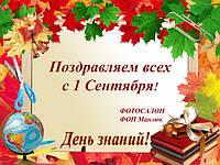 Поздравляем всех с днём знаний!