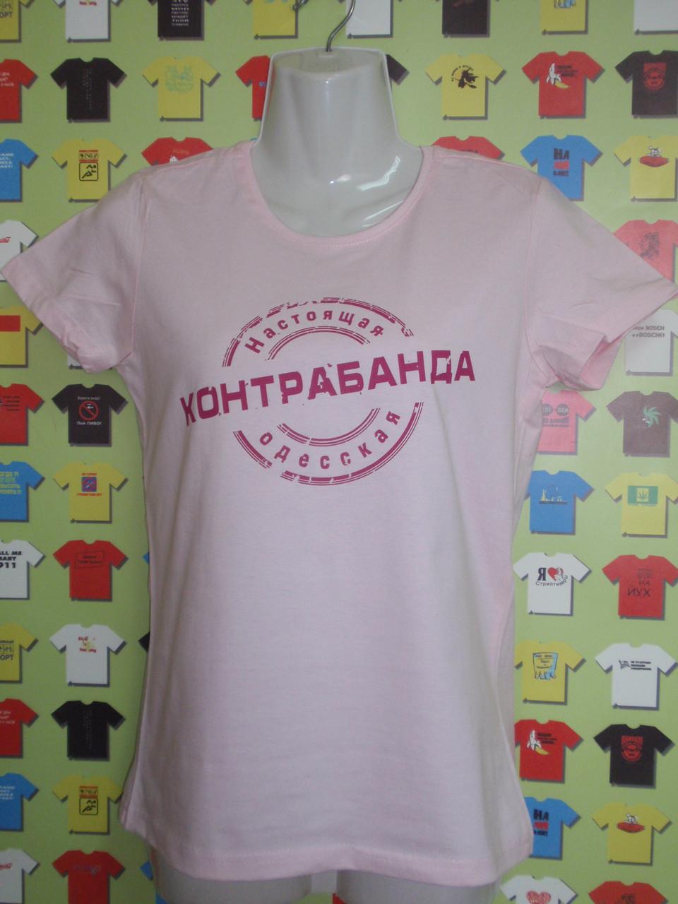 Футболка Одесская контрабанда (цветная)