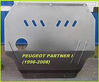 Защита картера двигателя и КПП Пежо Партнер (1996-2008) Peugeot Partner I