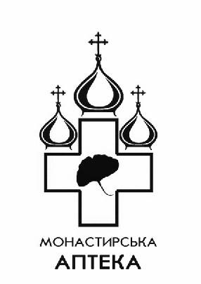 Монастирська аптека  1