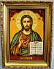 Иисус Христос Господь Вседержитель