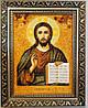 Иисус Христос размеры 15*20 см