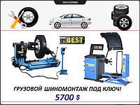 Оборудование для грузового шиномонтажа Best