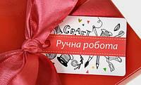 "Бирка декоративная 096 ""Ручна робота"""