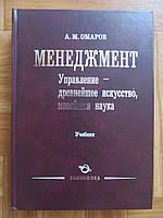 Омаров А.М. Менеджмент. Управление - древнейшее искусство, новейшая наука