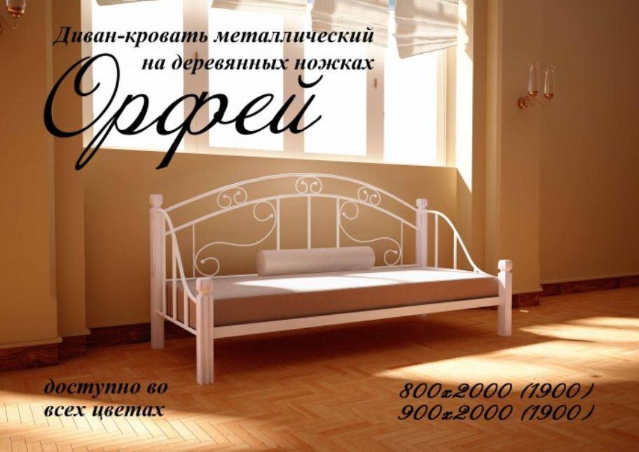 Диван-кровать металлическая на деревянных ножках Орфей - Матрас Диван - мебельный интернет магазин в Киеве