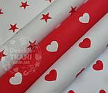 Набор хлопковых тканей 50*50 см из 3 штук красно-белые звёзды и сердца, фото 2