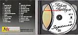 Музичний сд диск ЛАЙМА ВАЙКУЛЕ Зеркало (1999) (audio cd), фото 2