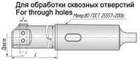 Головка расточная Dmin=55, Dmax=70, L=160мм,  для черновой и получистовой расточки сквозных отверстий c хвостовиком КМ
