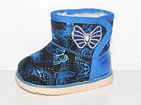 Детская зимняя обувь оптом в Одессе. Детские угги бренда Y.TOP для девочек (рр. с 23 по 28)