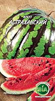 Кавун Астраханський (3 р.) Насіння ВІА (20 шт. в упаковці)