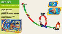 Игровой набор Автотрек 828-53 Вспыш и чудо-машинки