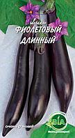 Баклажан Фіолетовий довгий (0,2 р.) Насіння ВІА (20 шт. в упаковці)
