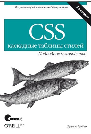 CSS - каскадные таблицы стилей. Подробное руководство. 3-е издание. Мейер Э.