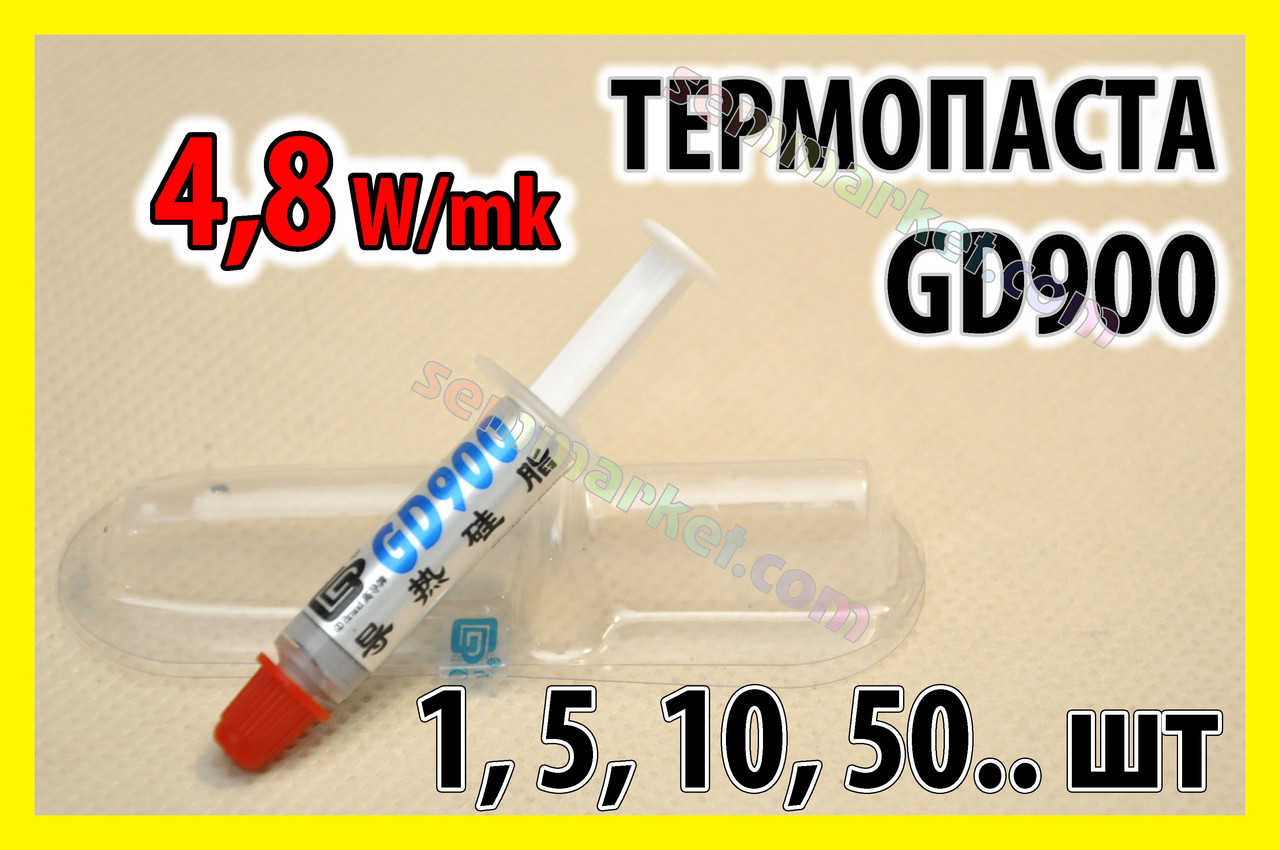 Термопаста GD900 1г -S серая для процессора видеокарты светодиода термо паста термопрокладка