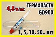 Термопаста GD900 1г -S серая для процессора видеокарты светодиода термо паста термопрокладка, фото 1