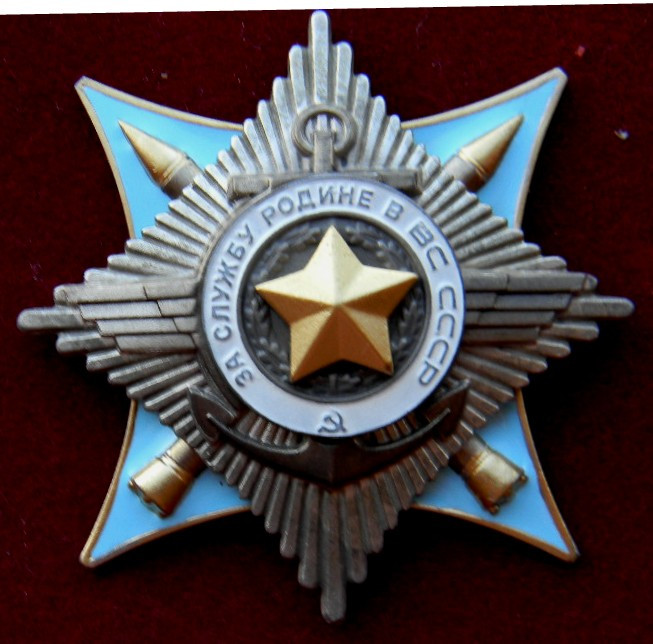 Орден За службу Родине ВС СССР II степень
