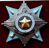 Орден За службу Родине ВС СССР II степень, фото 1