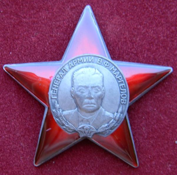 Орден генерала Маргелова