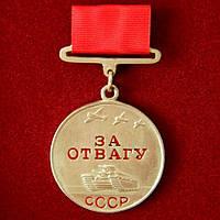 Медаль «За отвагу СССР» образца 1938 г.