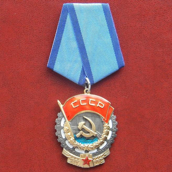 Орден Трудового Красного Знамени, плоский