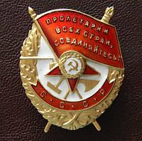 Орден Боевого Красного Знамени, винтовой тип, фото 1