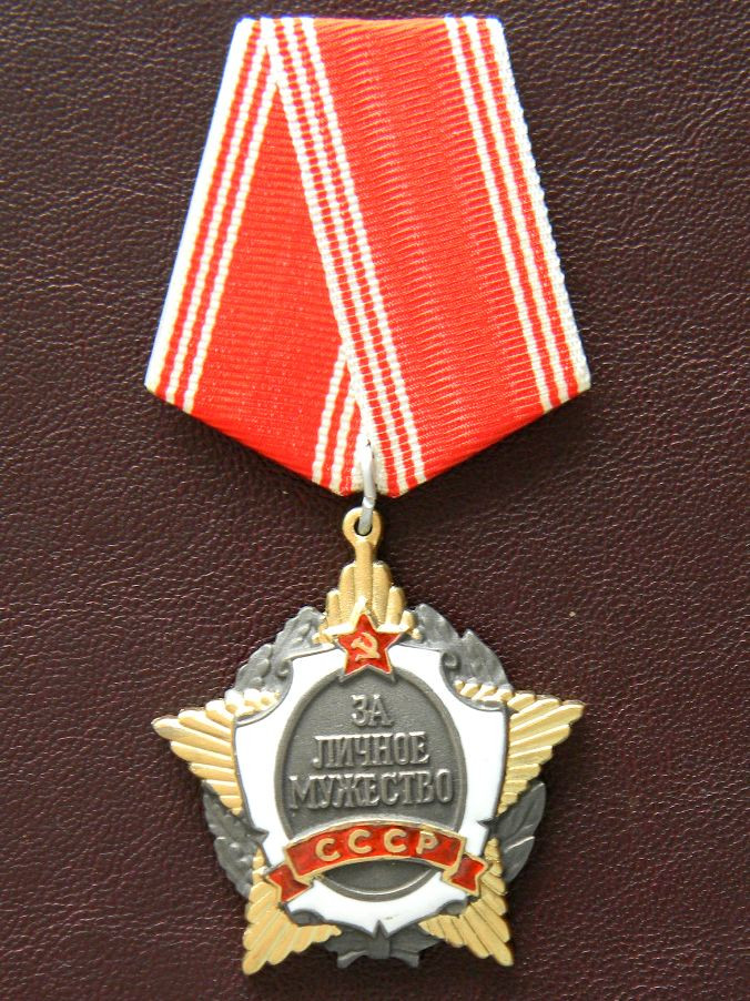 Орден «За личное мужество», фото 1
