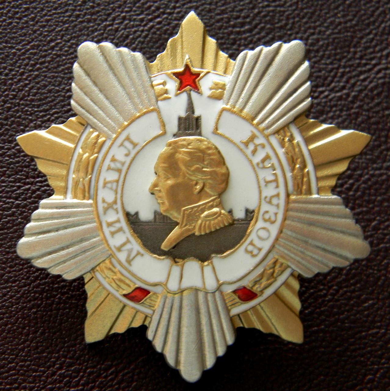Орден Кутузова I степень,  копия