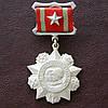 Медаль За отличие в воинской службе II степень